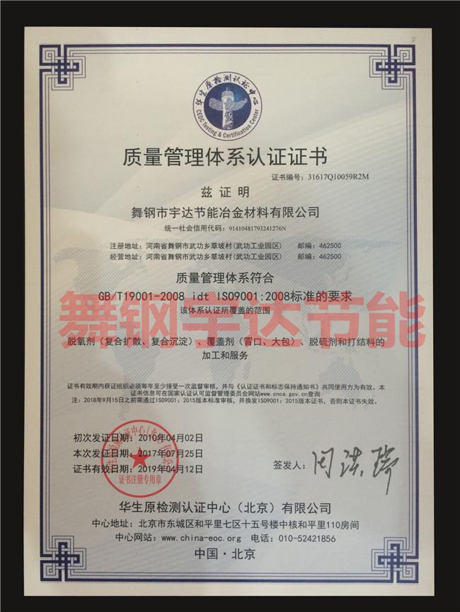 ISO9001认证中文版